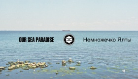 Our sea paradise. Ялта